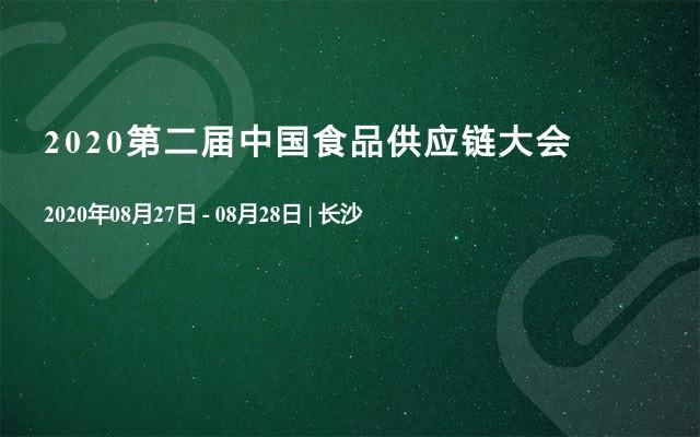 2020第二屆中國食品供應鏈大會