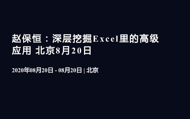 赵保恒:深层挖掘Excel里的高级应用 北京8月20日