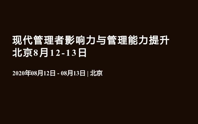 现代管理者影响力与管理能力提升 北京8月12-13日