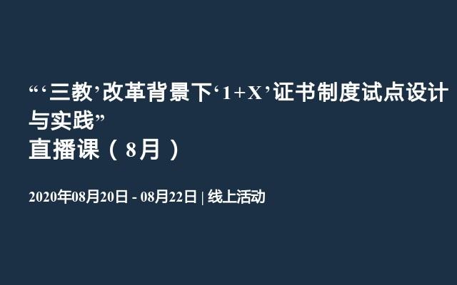 """""""'三教'改革背景下'1+X'证书制度试点设计与实践""""直播课(8月)"""