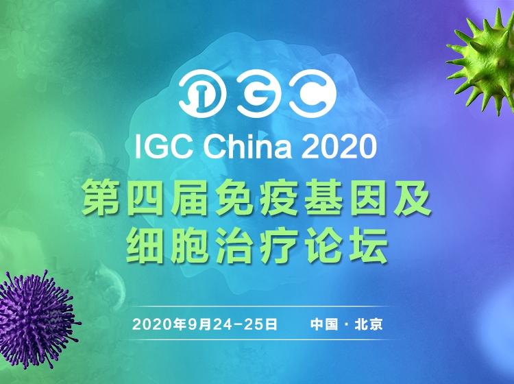 IGC China 2020第四屆免疫基因及細胞治療論壇