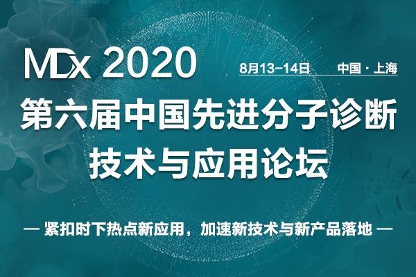 MDx 2020第六屆中國先進分子診斷技術與應用論壇