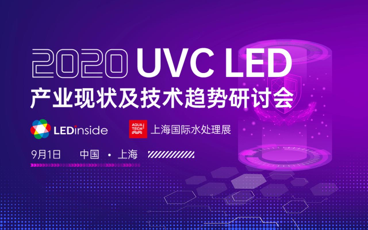 2020 UVC LED产业现状及技术趋势研讨会