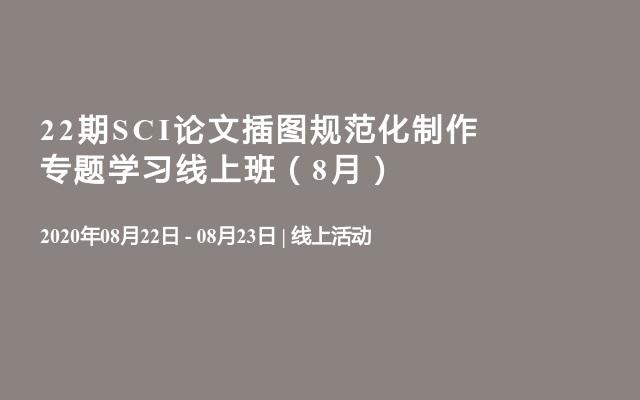 22期SCI论文插图规范化制作专题学习线上班(8月)