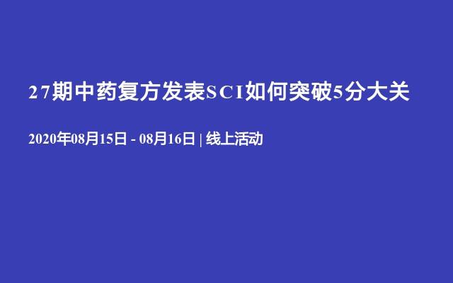 27期中药复方发表SCI如何突破5分大关培训(8月)