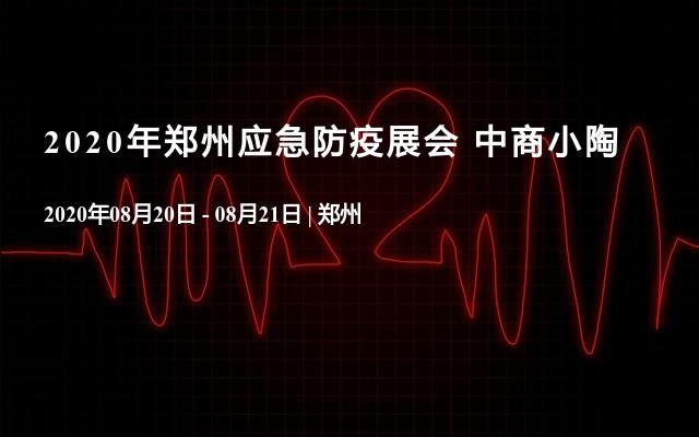 2020年郑州应急防疫展会  中商小陶