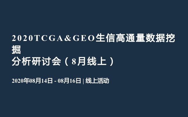 2020TCGA&GEO生信高通量數據挖掘分析研討會(8月線上)