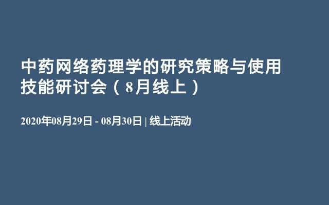 中藥網絡藥理學的研究策略與使用技能研討會(8月線上)