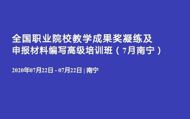 全国职业院校教学成果奖凝练及申报材料编写高级培训班(7月南宁)