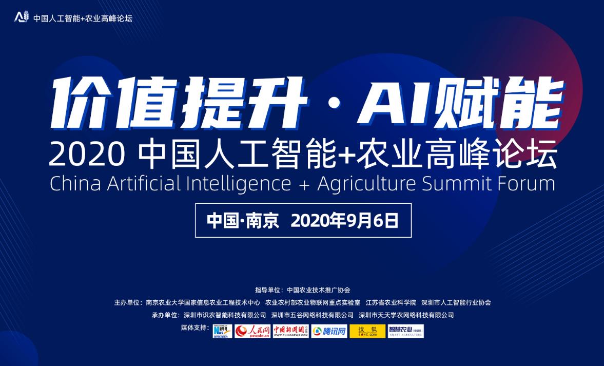 2020年(南京)中国人工智能+农业高峰论坛