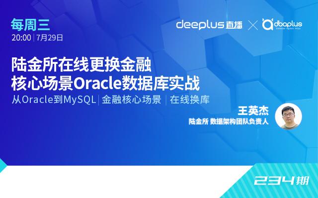 deeplus直播:陸金所在線更換金融核心場景Oracle數據庫實戰