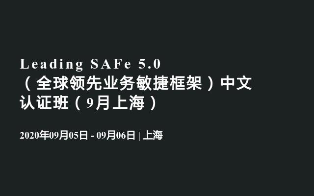 Leading SAFe 5.0(全球领先业务敏捷框架)中文认证班(9月上海)