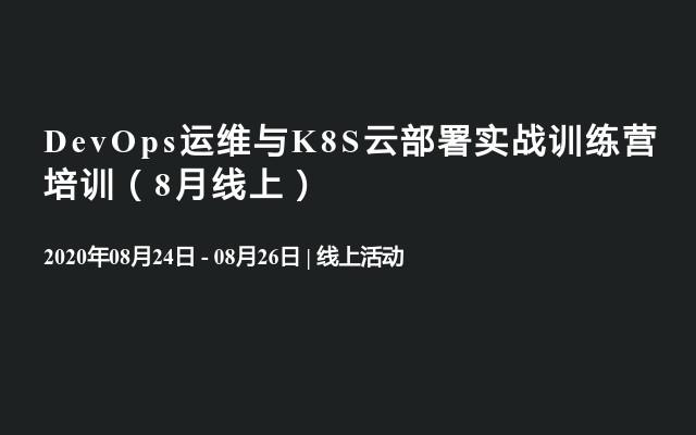 DevOps运维与K8S云部署实战训练营培训(8月线上)