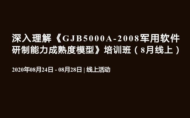 深入理解《GJB5000A-2008军用软件研制能力成熟度模型》培训班(8月线上)