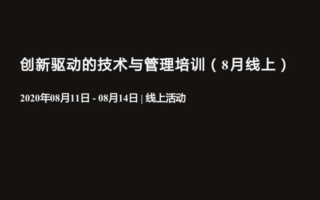 创新驱动的技术与管理培训线上线下培训班(8月北京)