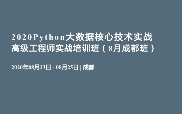 2020Python大數據核心技術實戰高級工程師實戰培訓班(8月成都班)