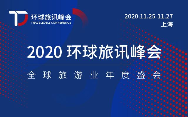 2020环球旅讯峰会 | 旅游行业年度盛会【OTA·酒店·目的地景区·旅游局·文旅】
