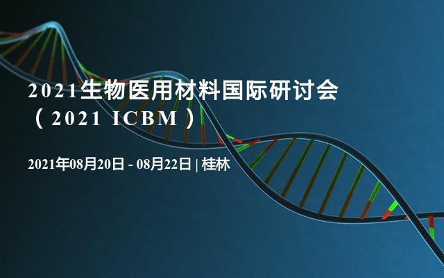 2021生物医用材料国际研讨会(2021 ICBM)