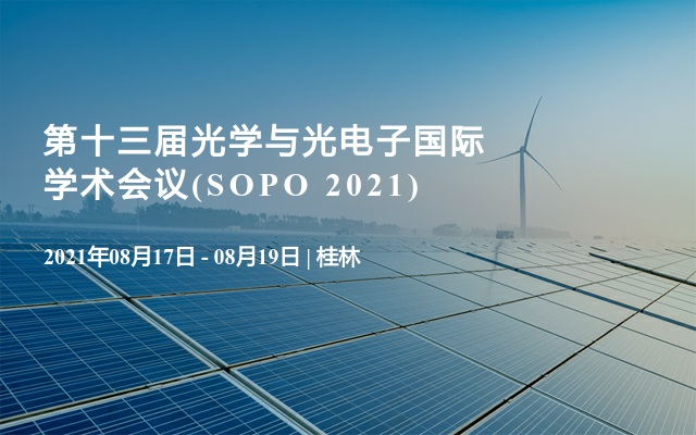 第十三届光学与光电子国际学术必威体育登录(SOPO 2021)