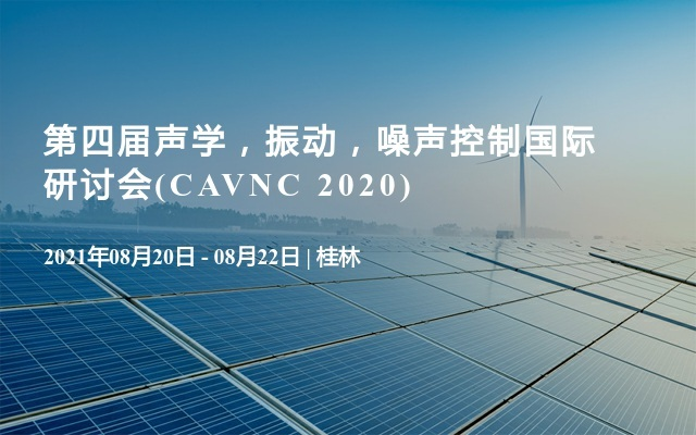 第四屆聲學,振動,噪聲控制國際研討會(CAVNC 2020)