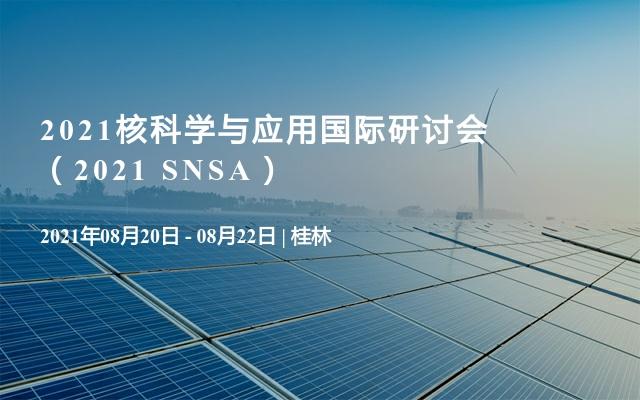 2021核科学与应用国际研讨会(2021 SNSA)