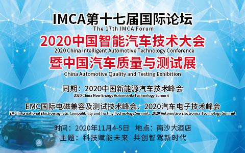 2020中國智能汽車技術大會