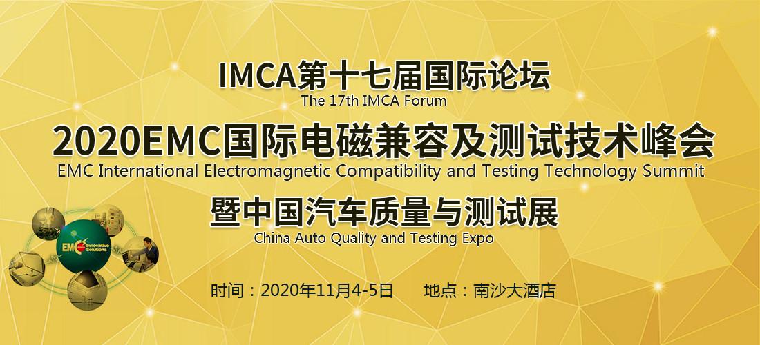 IMCA 2020EMC國際汽車電磁兼容及測試技術峰會