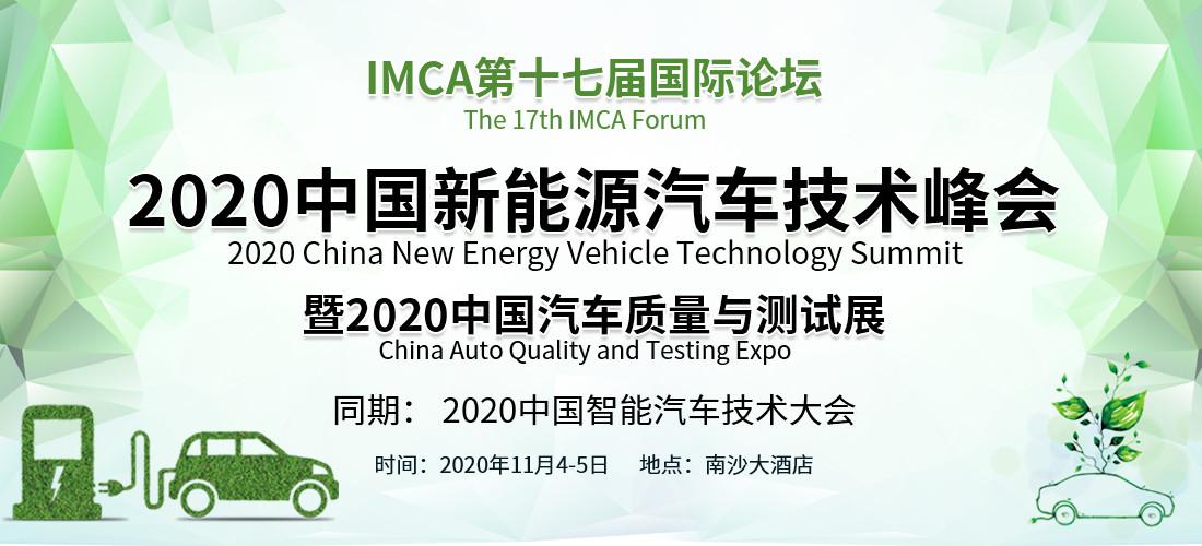 IMCA 2020中國新能源汽車技術峰會