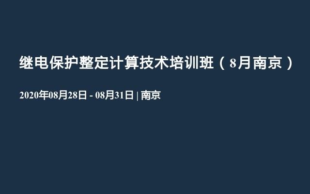 继电保护整定计算技术培训班(8月南京)