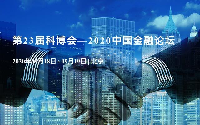 第23届科博会—2020中国金融论坛