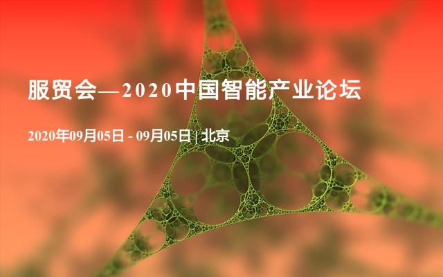 服贸会—2020中国智能产业论坛