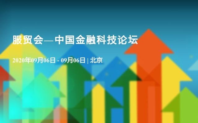 服貿會—2020中國金融科技論壇