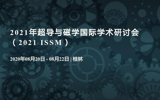 2021年超导与磁学国际学术研讨会(2021 ISSM)