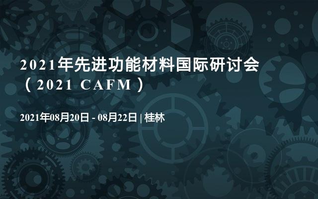 2021年先進功能材料國際研討會(2021 CAFM)