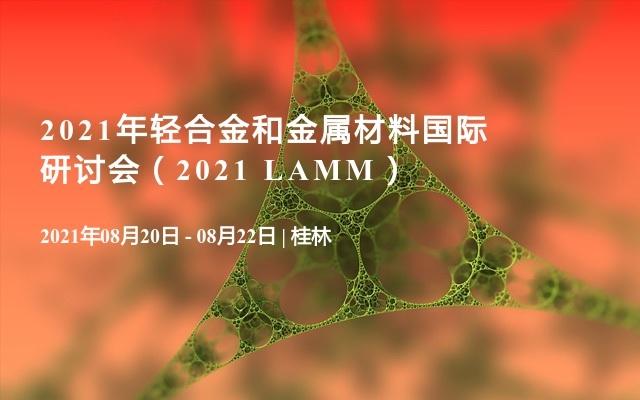 2021年轻合金和金属材料国际研讨会(2021 LAMM)
