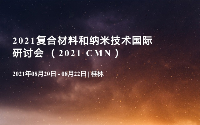 2021復合材料和納米技術國際研討會 (2021 CMN)