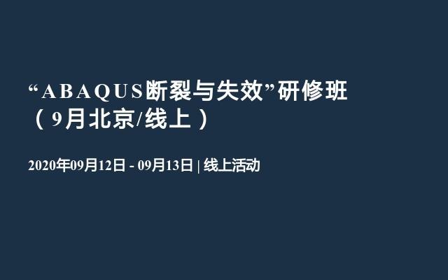 """""""ABAQUS断裂与失效""""研修班(9月北京/线上)"""