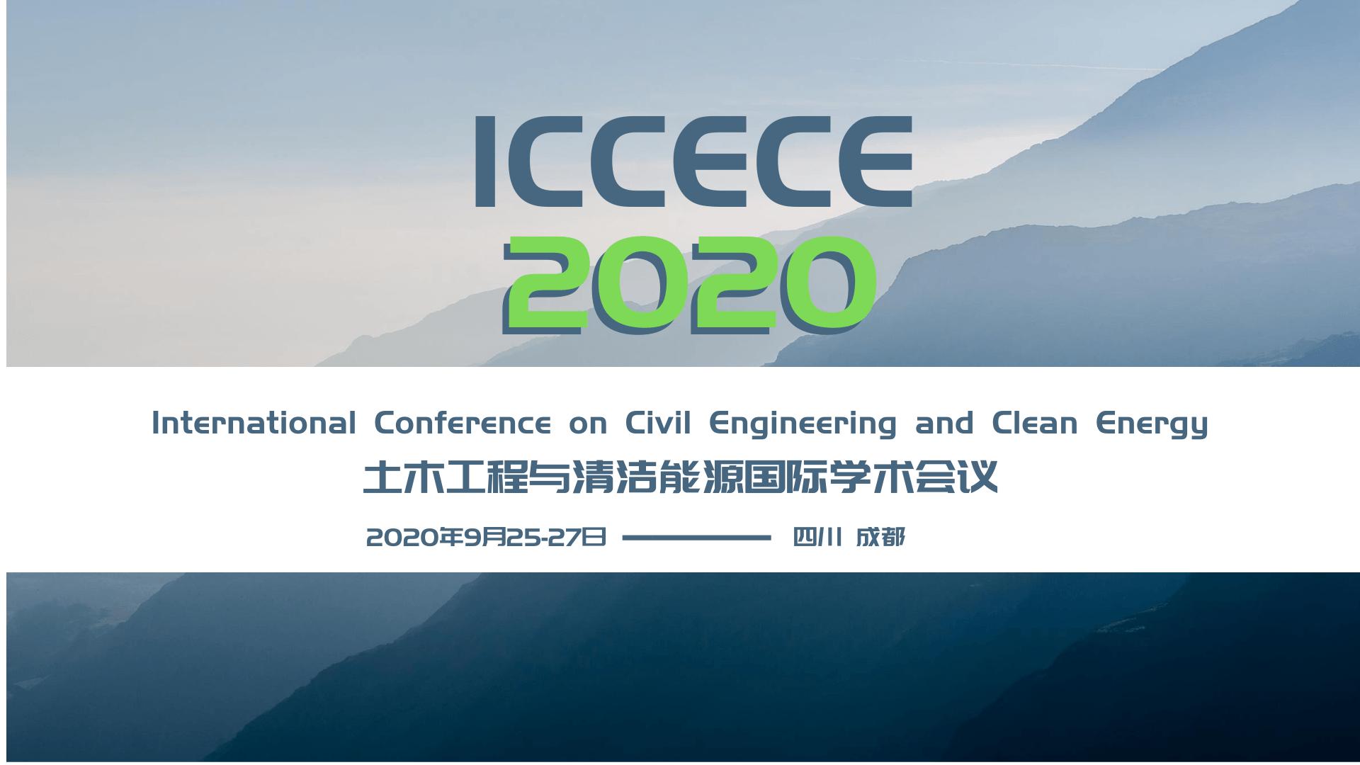 2020年土木工程与清洁能源国际学术会议