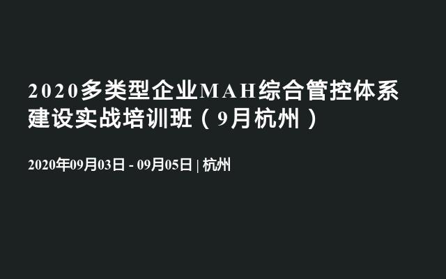 2020多类型企业MAH综合管控体系建设实战培训班(9月杭州)