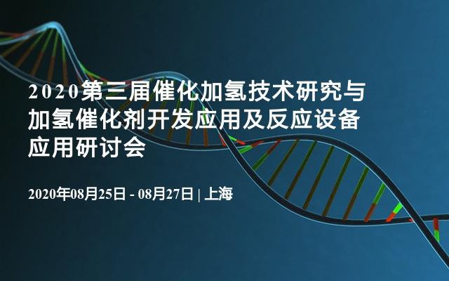 2020第三届催化加氢技术研究与加氢催化剂开发应用及反应设备应用研讨会