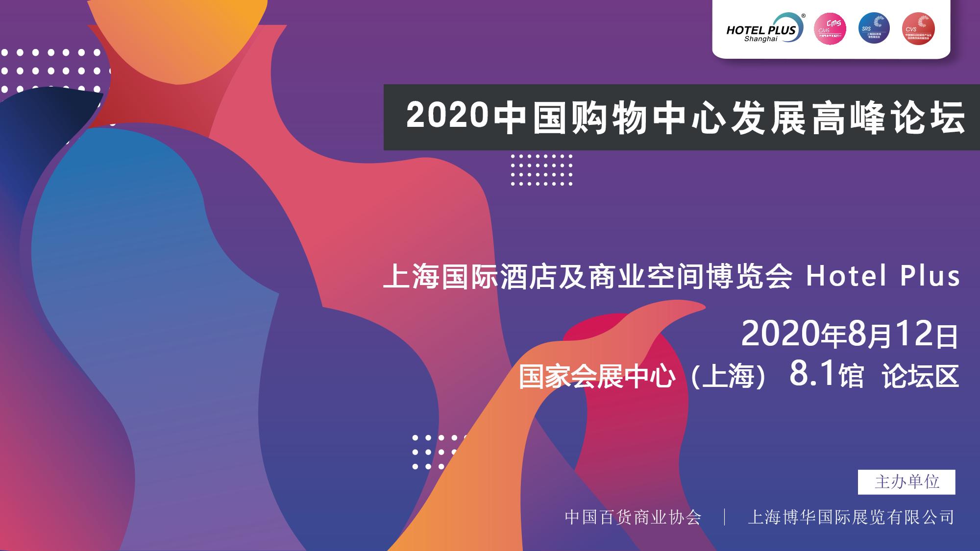 2020中国购物中心发展高峰论坛