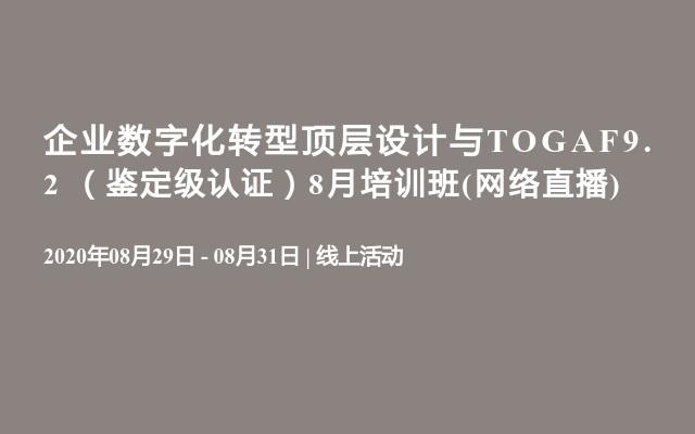 企业数字化转型顶层设计与TOGAF9.2 (鉴定级认证)8月培训班(网络直播)