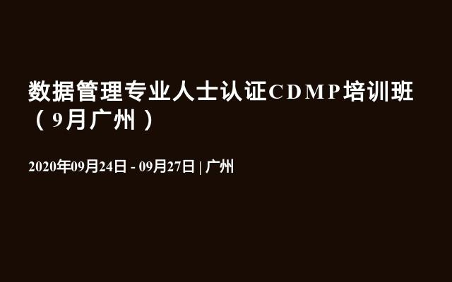 数据管理专业人士认证CDMP培训班(9月广州)