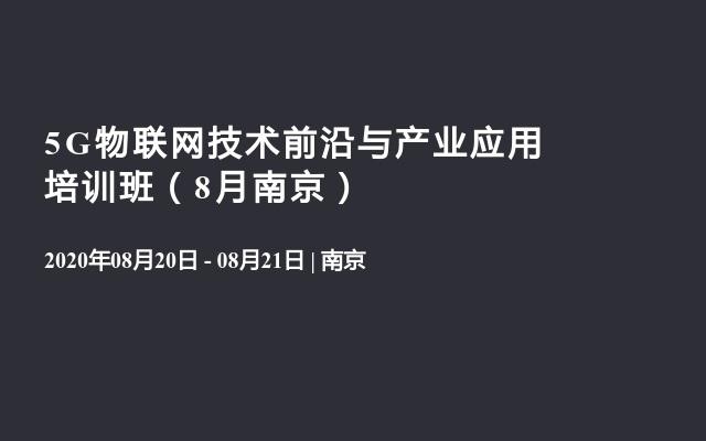 5G物联网技术前沿与产业应用培训班(8月南京)