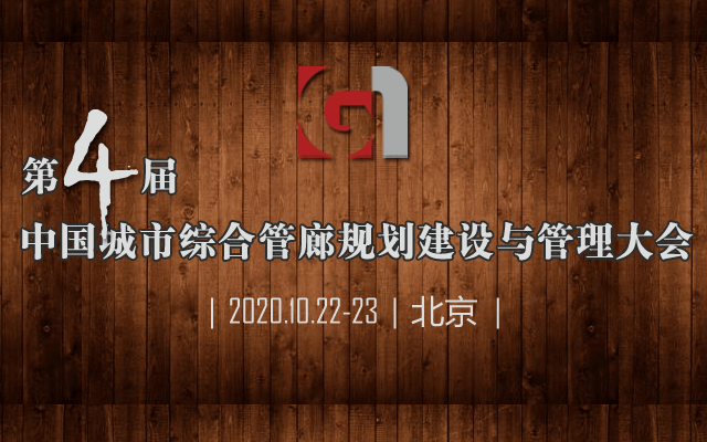第四屆中國城市綜合管廊規劃建設與管理大會(北京)