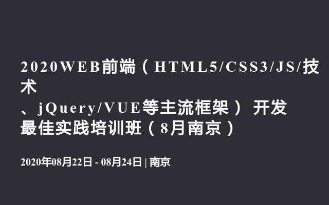 2020年HTML5峰会参会指南更新