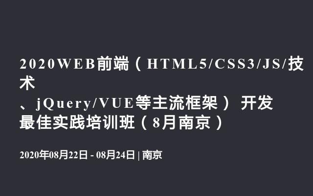 2020WEB前端(HTML5/CSS3/JS/技术、jQuery/VUE等主流框架) 开发最佳实践培训班(8月南京)