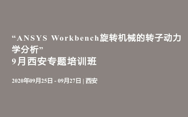 """ANSYS Workbench旋转机械的转子动力学分析""9月西安专题培训班"