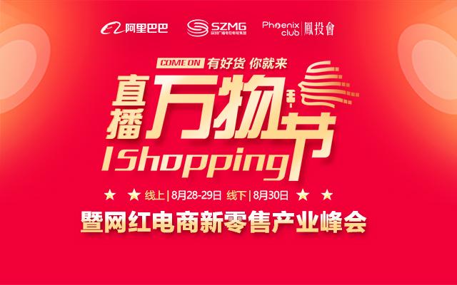 2020 I Shopping直播万物节暨网红直播电商新经济产业峰会(深圳)