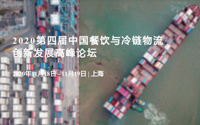 2020第四届中国餐饮与冷链物流创新发展高峰论坛
